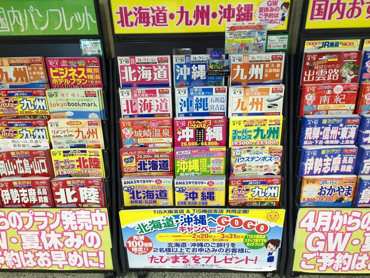 5.1458691200.japan-train-station